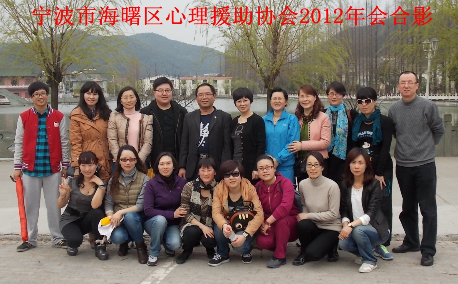 海曙心理援助协会2012年会留影