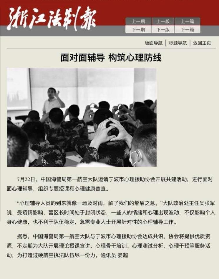 中国海警局第一航空大队心理共建