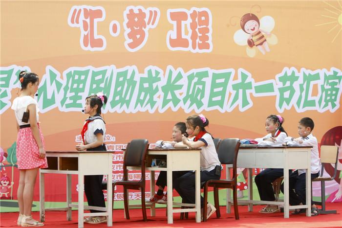 """团市委""""汇・梦""""二期儿童节心理剧汇演"""