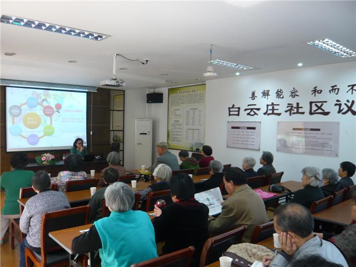 对白云庄社区老人举办心理健康讲座